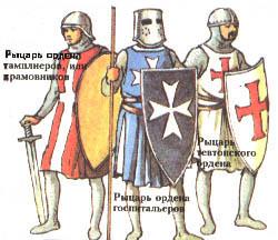 Рыцарь ордена тамплиеров
